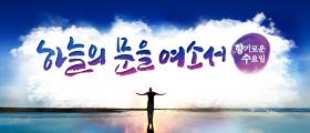 하늘의문을여소서_향수예배280x120.jpg