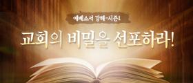 교회의비밀을선포하라_280x120.jpg