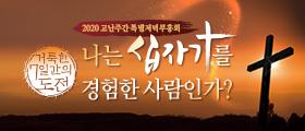 2020 고난주간부흥회_280x120.jpg