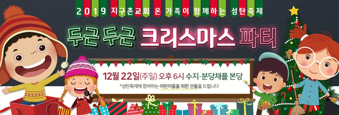191222 두근두근 크리스마스 파티