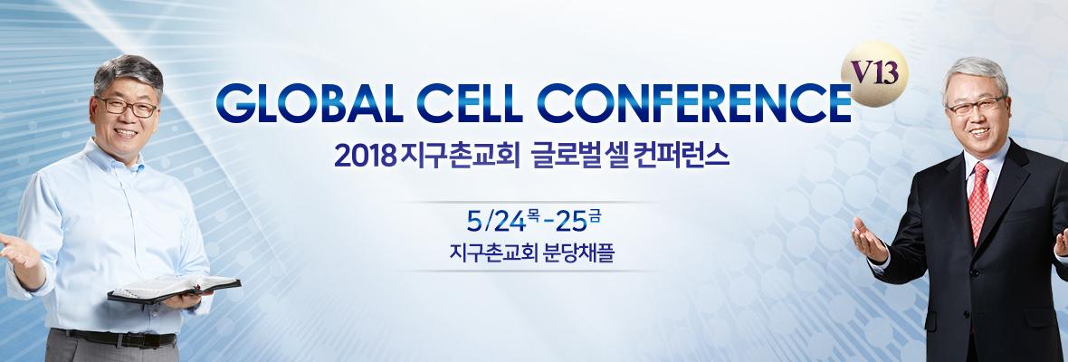 2018 글로벌 셀컨퍼런스 v13