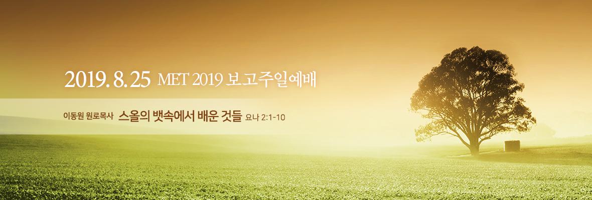 190825 MET 2019 보고주일배너