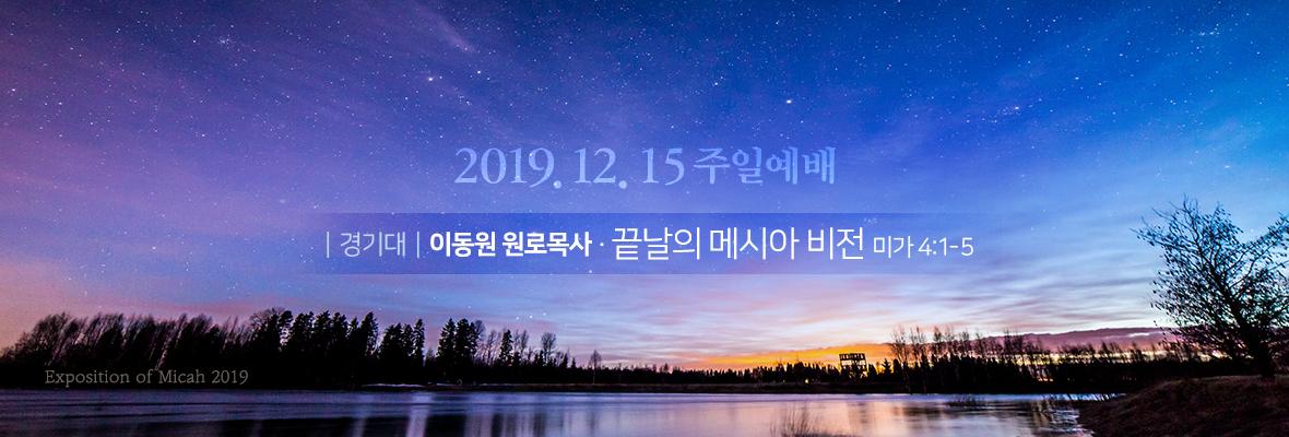 20191215 경기대 주일배너