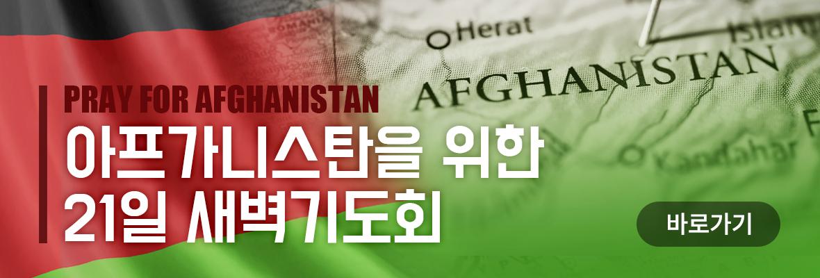 아프가니스탄을 위한 새벽기도회(2)