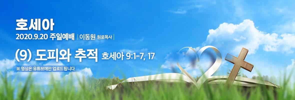 9월 20일 원로목사님 주일배너