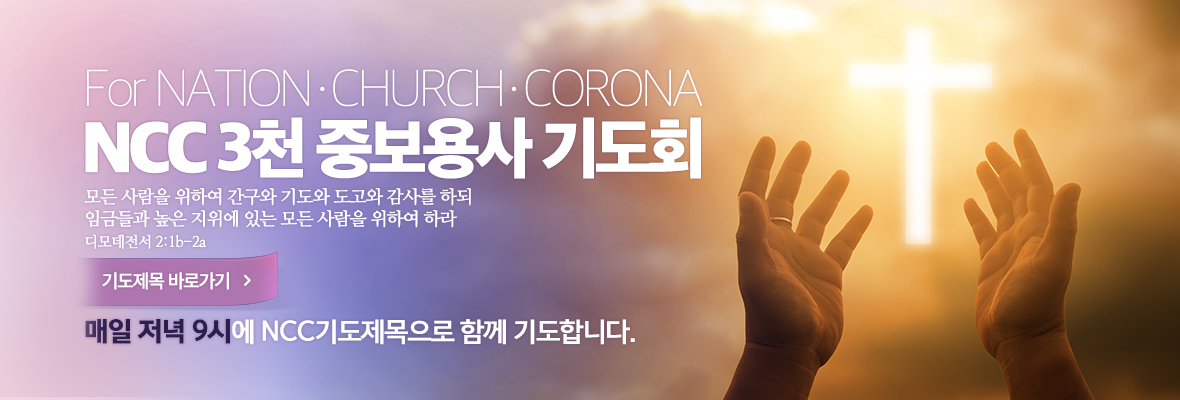 NCC 3천 중보용사 기도회 (매일9시)