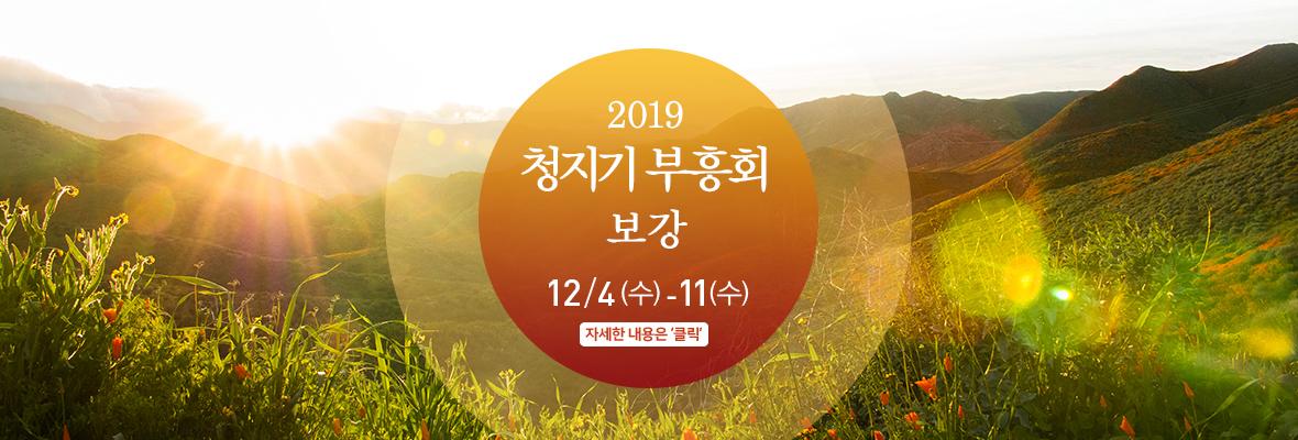 청지기부흥회 2019 보강