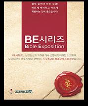 단기성서특강