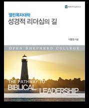성경적리더십의 길
