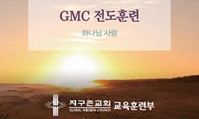 GMC 전도훈련