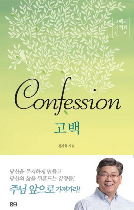 confession고백