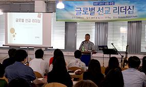 MET 선교훈련