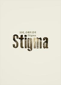 20년, 은혜의 흔적 Stigma