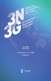 3N3G 사역소개 책자
