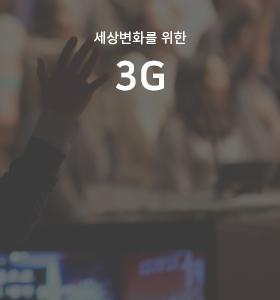 세상변화를 위한 3G