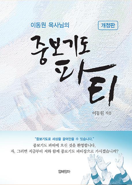 [개정판] 이동원 목사님의 중보기도 파티